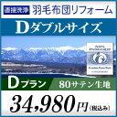 羽毛布団リフォーム Dプラン ダブルサイズ