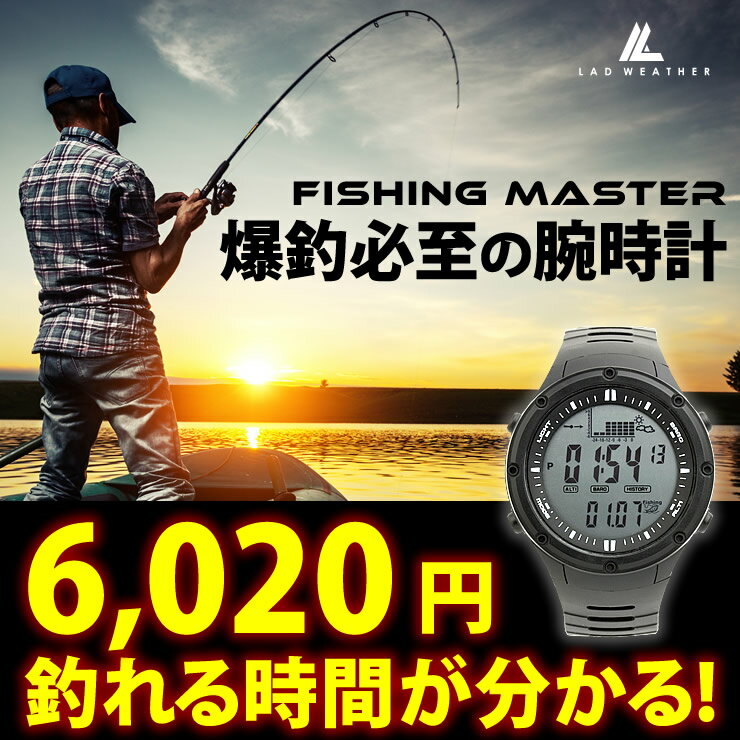 FISHING MASTER lad014
