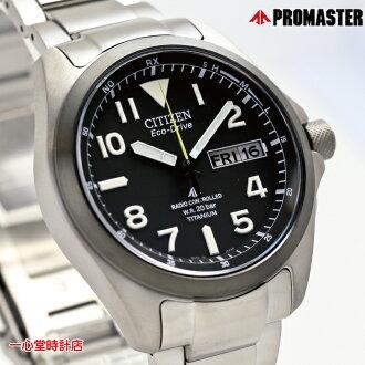 シチズンプロマスターPMD56-2952CITIZENPROMASTERエコドライブ電波時計腕時計メンズ【送料無料&手数料込】