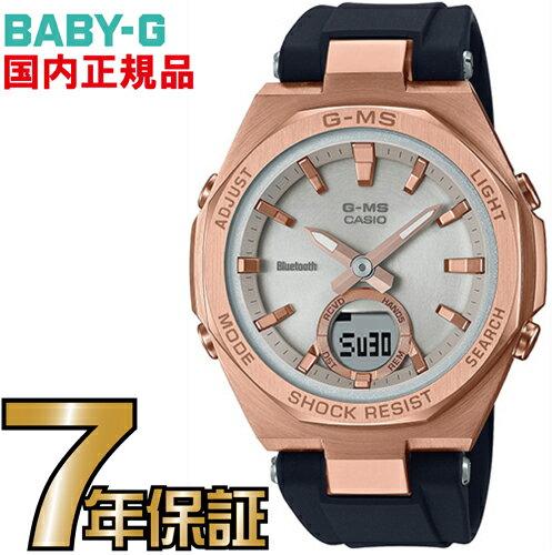 腕時計, レディース腕時計 MSG-B100G-1AJF bluetooth BABY-G G-MS