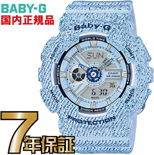 腕時計, レディース腕時計 BA-110DC-2A3JF Baby-G