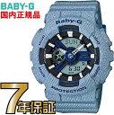 BA-110DE-2A2JF Baby-G 【送料無料】 カ...