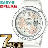BGA-150FL-7AJF Baby-G レディース 【送料無料】 カシオ正規品