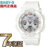 BGA-2500-7AJF Baby-G 電波 ソーラー 電波時計 【送料無料&代引き手数料込】カシオ正規品