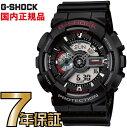 G-SHOCK Gショック CASIO GA-110-1AJ...