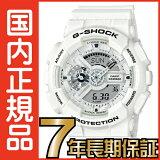 G-SHOCK Gショック GA-110MW-7AJF CASIO 腕時計 【国内正規品】 メンズ 【送料無料】