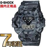 G-SHOCK Gショック GA-700CM-8AJF CASIO 腕時計 【国内正規品】 メンズ 【送料無料】