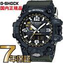 G-SHOCK Gショック GWG-1000-1A3JF 電波 ソーラー タフソーラー アナログ 電...