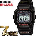G-SHOCK Gショック タフソーラー GWX-5600-1JF 電波時計 カシオ 電波 ソーラー 腕時計 電波腕時計 【国内正規品】 ソーラー電波時計 ジーショック 【送料無料】 電波 ソーラー G-SHOCKのスポーツライン「G-LIDE(Gライド)」・・・