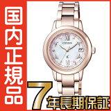 シチズン クロスシー EC1147-52W ハッピーフライト 限定モデル エコドライブ 電波 CITIZEN レディース 腕時計 【送料無料&代引手数料込み】【レビューで7年保証】