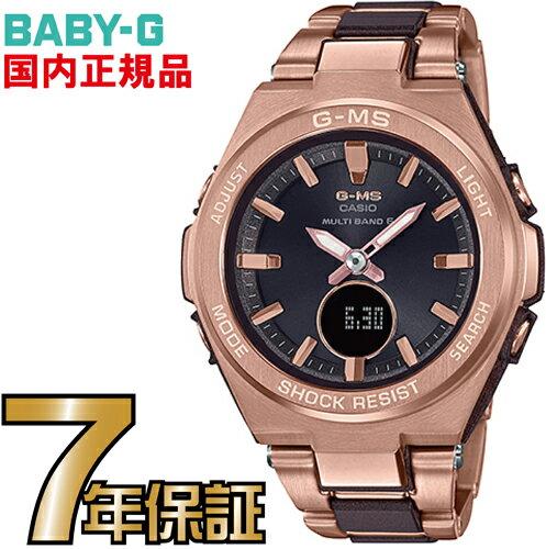 腕時計, レディース腕時計 MSG-W200CG-5AJF BABY-G G-MS