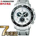 シチズン プロマスター PMP56-3053 CITIZEN PROMASTER エコドライブ 電波時計 腕時計 メンズ 【送料無料】