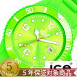 アイスウォッチ腕時計[ICE WATCH時計](ICE WATCH 腕時計 アイスウォッチ 時計) シリ フォーエバー (Siri) レディース時計 グリーン SIGNSS[スポーツ カジュアル][送料無料][プレゼント ギフト][あす楽]