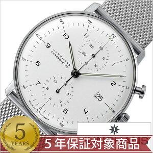 [送料無料][ポイント10倍][正規品2年保証]ユンハンス腕時計JUNGHANS時計JUNGHANS腕時計ユンハンスマックスビル時計ユンハンスクロノスコープMAXBILLBYJUNGHANSChronoscopeメンズ/シルバー027400344M[機械式/自動巻き/防水/アナログ/シルバー/クロノグラフ]