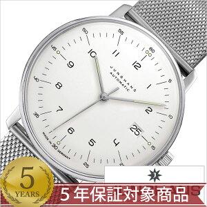[送料無料][ポイント10倍][正規品2年保証]ユンハンス腕時計JUNGHANS時計JUNGHANS腕時計ユンハンス時計マックスビルバイユンハンスオートマティックMAXBILLBYJUNGHANSAutomaticメンズ/シルバー027470000M[機械式/自動巻き/防水/アナログ/シルバー]