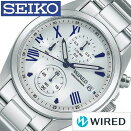 [3年保証対象]ワイアード腕時計WIRED時計WIRED腕時計ワイアード時計メンズ/ホワイトAGAT406[ワイヤード/正規品/クロノグラフ/防水/SEIKO/セイコー]