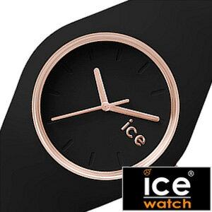 [3年保証対象][ポイント10倍]アイスウォッチ腕時計ICEWATCH時計ICEWATCH腕時計アイスウォッチ時計グラムGlamUnisexメンズ/レディース/ユニセックス/男女兼用/ブラックICE.GL.BRG.U.S[正規品]