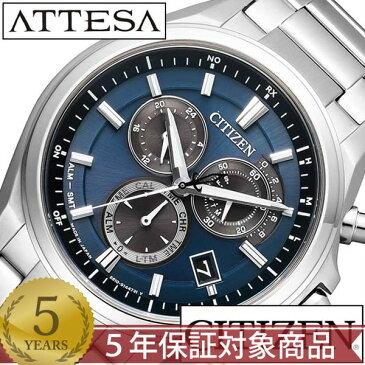 [5年保証対象]シチズン腕時計 CITIZEN時計 CITIZEN 腕時計 シチズン 時計 アテッサ ATTESA メンズ ブルー AT3050-51L[メタル ベルト クロノグラフ 正規品 防水 エコ ドライブ 電波 時計 ソーラー シルバー][送料無料][プレゼント ギフト]