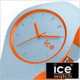 アイスウォッチ腕時計 ICEWATCH 時計 ICE WATCH 腕時計 アイス ウォッチ 時計 アイス デュオ ユニセックス ICE duo unisex メンズ レディース ライトブルー DUOOESUS[正規品 新作 人気 流行 トレンド ブランド 防水 シリコン DUO.OES.U.S.16 オレンジ][送料無料][あす楽]