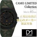 【おひとり様1点限り!】ディーワンミラノ腕時計 D1 MILANO時計 D1 MILANO 腕時計 ディーワンミラノ 時計 カモフラージュ リミテッド CAMO LIMITED メンズ ブラック CA-01NC[クオーツ グリーン カーキ 迷彩][送料無料][プレゼント ギフト][あす楽]