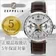 ツェッペリン腕時計 ZEPPELIN時計 ZEPPELIN 腕時計 ツェッペリン 時計 ヒンデンブルグ Hindenburg メンズ シルバー ZEP-7036-1[革 ベルト クオーツ カーフ ダーク ブラウン][送料無料][プレゼント ギフト][D][あす楽]