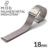 時計ベルト 18mm幅 メタル メッシュ ベルト シルバー ミラネーゼ ストラップ Metal Mesh Belt 腕時計 メンズ レディース BT-MMS-SV-18[スライド式バックル 時計用 バンド 交換ベルト ワンタッチ クルース CLUSE DW クリスチャンポール プレゼント ギフト][あす楽]