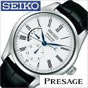 セイコー プレザージュ 琺瑯ダイヤル 時計 SEIKO PRESAGE 腕時計 メンズ ホワイト SARW035[正規品 プレサージュ ビジネス スーツ オフィス シンプル クロノグラフ シルバー レザー 革 ワニ革 自動巻き 手巻き ほうろう プレゼント ギフト][送料無料][あす楽]