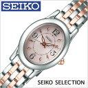 セイコー セレクション 時計 SEIKO SELECTION 腕時計 ...