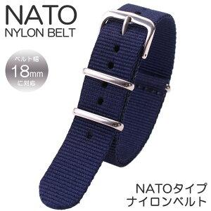 【メール便 送料無料】ナイロン ナトーベルト 腕時計 替えベルト バンド 幅 18mm NYLON NATO BELT 時計ベルト ネイビー メンズ レディース BT-NYL-18-NV-SV[高品質 丈夫 ミリタリー カジュアル ファッション おしゃれ ビジカジ アウトドア][父の日] 春 入試 受験 成人式