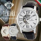 【先着でラバーベルトプレゼント】オロビアンコ 腕時計 オラクラシカ ORAKLASSICA orobianco 時計[アナログ クラシック モダン ホワイト タイムオラ] オロビアンコ時計 orobianco腕時計 オロビアンコ 腕時計[送料無料][入学 就職 祝い プレゼント ギフト][C]