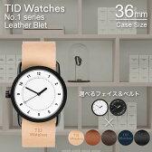ティッドウォッチズ No.1 36mm 時計 TID Watches 腕時計 ホワイト ブラック TID01-WH36 TID01-BK36 メンズ レディース[革 ベルト 正規品 おしゃれ 北欧 ベージュ ブラウン ブラック 丸型 白 黒 シンプル ペアウォッチ][送料無料][入学 就職 祝い][プレゼント ギフト][B]