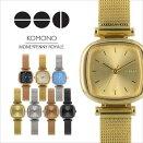 [あす楽]コモノ腕時計KOMONO時計KOMONO腕時計コモノ時計マネーペニーロワイヤルMONEYPENNYROYALEレディース/ゴールドKOM-W1242[人気/新作/ブランド/トレンド/メタルベルト/かわいい/ベルギー/ヨーロッパ/海外][新生活応援][プレゼント/ギフト]