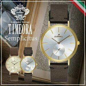 ノベルティプレゼント オロビアンコ センプリチタス Semplicitus レディース セックス シルバー タイムオラ