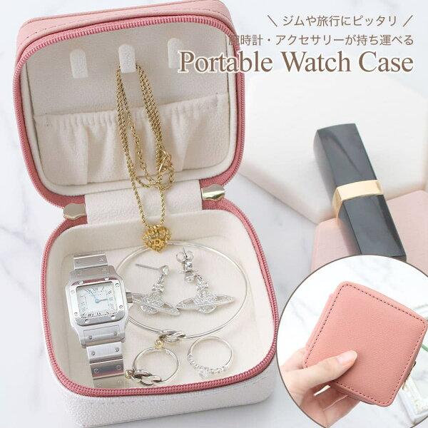 当日出荷 ジュエリーポーチアクセサリーケース時計腕時計ボックスBOX携帯用レディースサウナ女性人気持ち運び小さいレザー旅行病院