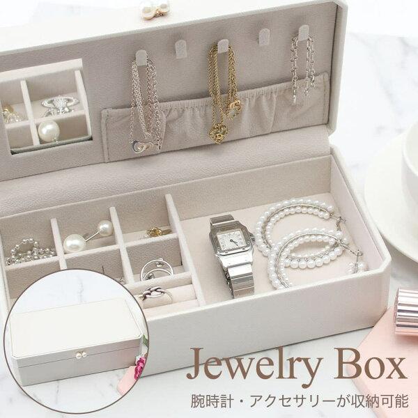 ジュエリーボックスアクセサリーケース時計腕時計入れ物BOXレディース女性人気インテリア収納小物入れレザー革かわいいおしゃれシンプ