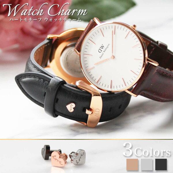 メール便 ハートモチーフウォッチチャームHeartMotifWatchCharm腕時計レザーベルト専用アクセサリーローズゴール