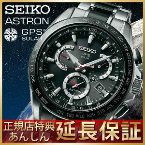 [3年保証対象]セイコー腕時計SEIKO時計SEIKO腕時計セイコー時計アストロンASTRONメンズ/ブラックSBXB041[メタルベルト/正規品/防水/ソーラーGPS衛星電波修正/チタンモデル/シルバー/8X53]