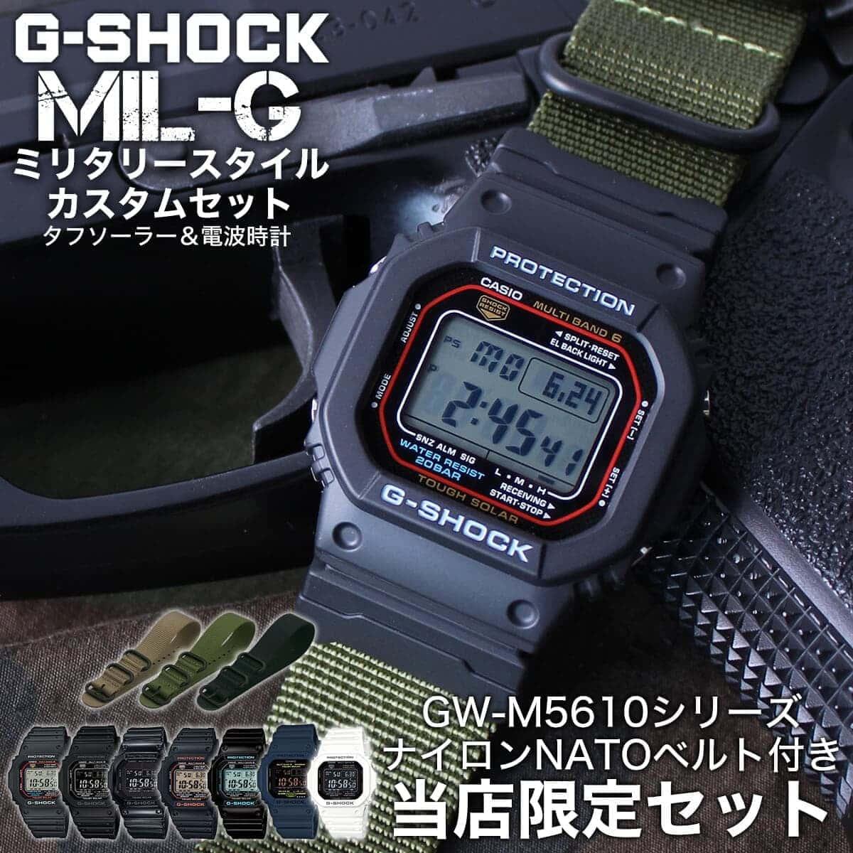 CASIO G-SHOCK military watch G NATO GW-M5610 CAS...