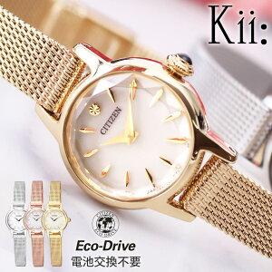 シチズン キー ソーラー 時計 CITIZEN Kii 腕時計 レディース アンティーク調 電池交換不要 エコ・ドライブ...