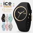 アイスウォッチ腕時計 Ice Watch時計 Ice Watch 腕時計 アイスウォッチ 時計 アイス グラム ホワイト ユニセックス ICE GRAM メンズ/レディース/ユニセックス[スポーツ カジュアル おしゃれ][送料無料][プレゼント/ギフト][B][ホワイトデー]