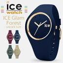 アイスウォッチ腕時計 IceWatch時計 Ice Watch 腕時計 アイスウォッチ 時計 グラム フォレスト Glam Forest メンズ レディース /ベージュ クリーム[おしゃれ イエローゴールド ユニセックス カリブー][送料無料][B]