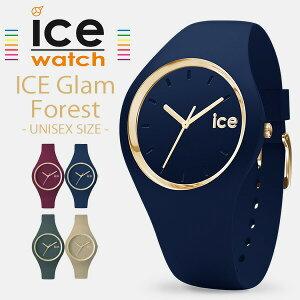 アイスウォッチ腕時計IceWatch時計IceWatch腕時計アイスウォッチ時計グラムフォレストGlamForestメンズレディース/ベージュクリームICEGLANEUS