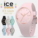 アイスウォッチ腕時計 ICEWATCH時計 ICE WATCH 腕時計 アイス ウォッチ 時計 グラ...