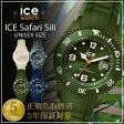 アイスウォッチ腕時計 ICEWATCH時計 ICE WATCH 腕時計 アイス ウォッチ 時計 サファリ シリ グローブ Safari SILI Grove Unisex メンズ/レディース/ユニセックス/男女兼用[送料無料][プレゼント/ギフト][B][ホワイトデー]