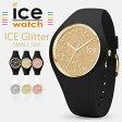 アイスウォッチ腕時計 ICEWATCH時計 ICE WATCH 腕時計 アイス ウォッチ 時計 グリッター スモール GLITTER Small レディース/シルバー ICEGTWSRSS[シリコン ベルト/正規品/防水/アイスグリッター][送料無料][プレゼント]02P03Sep16