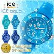 アイスウォッチ腕時計 ICEWATCH 時計 ICE WATCH 腕時計 アイス ウォッチ 時計 アイス アクア ICE AQUA メンズ/レディース/ライトブルー[正規品/新作/人気/流行/トレンド/ブランド/防水/プラスチック/ラバー ベルト/シリコン][送料無料][B][ホワイトデー]