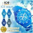 アイスウォッチ腕時計 ICEWATCH 時計 ICE WATCH 腕時計 アイス ウォッチ 時計 アイス アクア ICE AQUA メンズ/レディース/ブルー[正規品/人気/防水/ラバー ベルト/シリコン/クロノグラフ][送料無料][B]