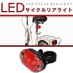 夜間走行の必需品!自転車用LEDサイクルリアライト