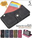 送料無料 手帳型ケース Xperia XZ1 Compact SO-02K ケース 手帳 手帳型 カバー 黒青紫緑 ドコ……
