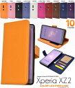 送料無料 手帳型ケース Xperia XZ2 SO-03K